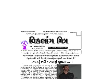 Viklang Mitra_April 2014