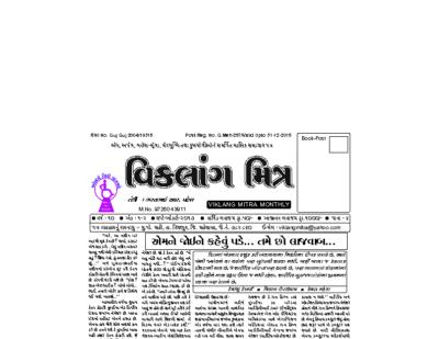 Viklang Mitra_August 2013