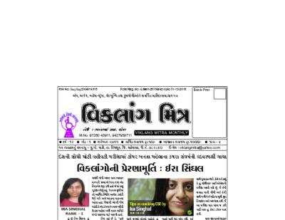 Viklang Mitra_September 2015