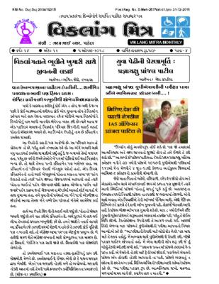 Viklang Mitra_August 2018
